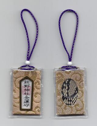 横浜熊野神社 金運お守り画像